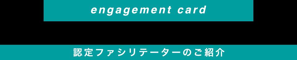 engagement card 認定ファシリテーターのご紹介